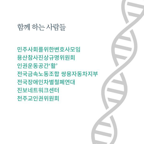 노동자와 활동가를 위한 DNA 채취요구 대응 안내