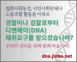 �뵿�ڿ� Ȱ������ ���� DNA ä��䱸 ���� �ȳ�